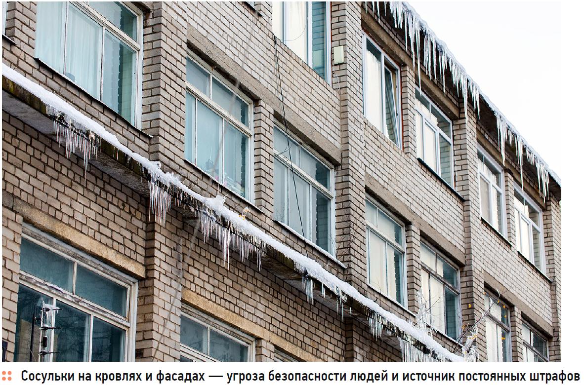 Борьба с наледью на крышах и ступенях зданий и открытых площадках. 1/2020. Фото 1