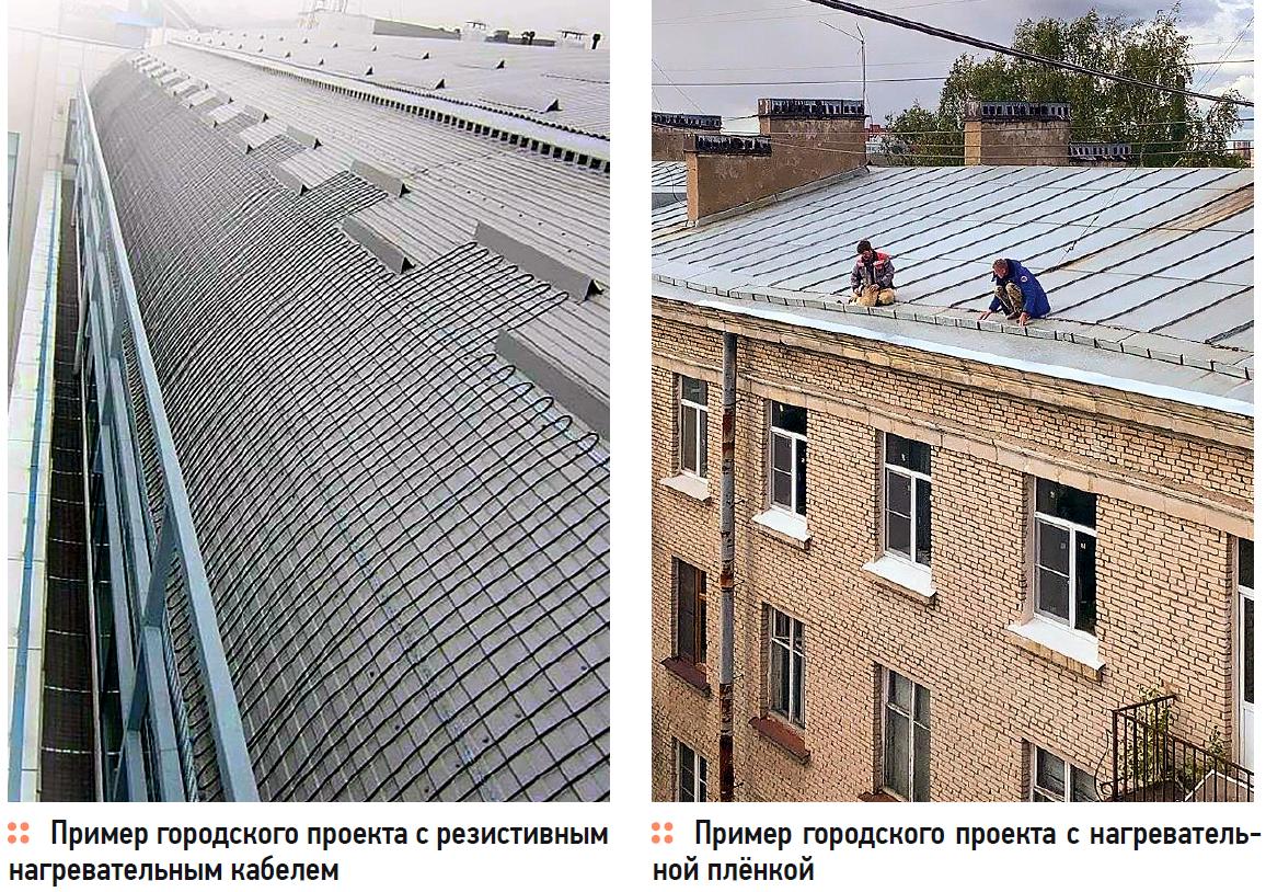 Борьба с наледью на крышах и ступенях зданий и открытых площадках. 1/2020. Фото 2