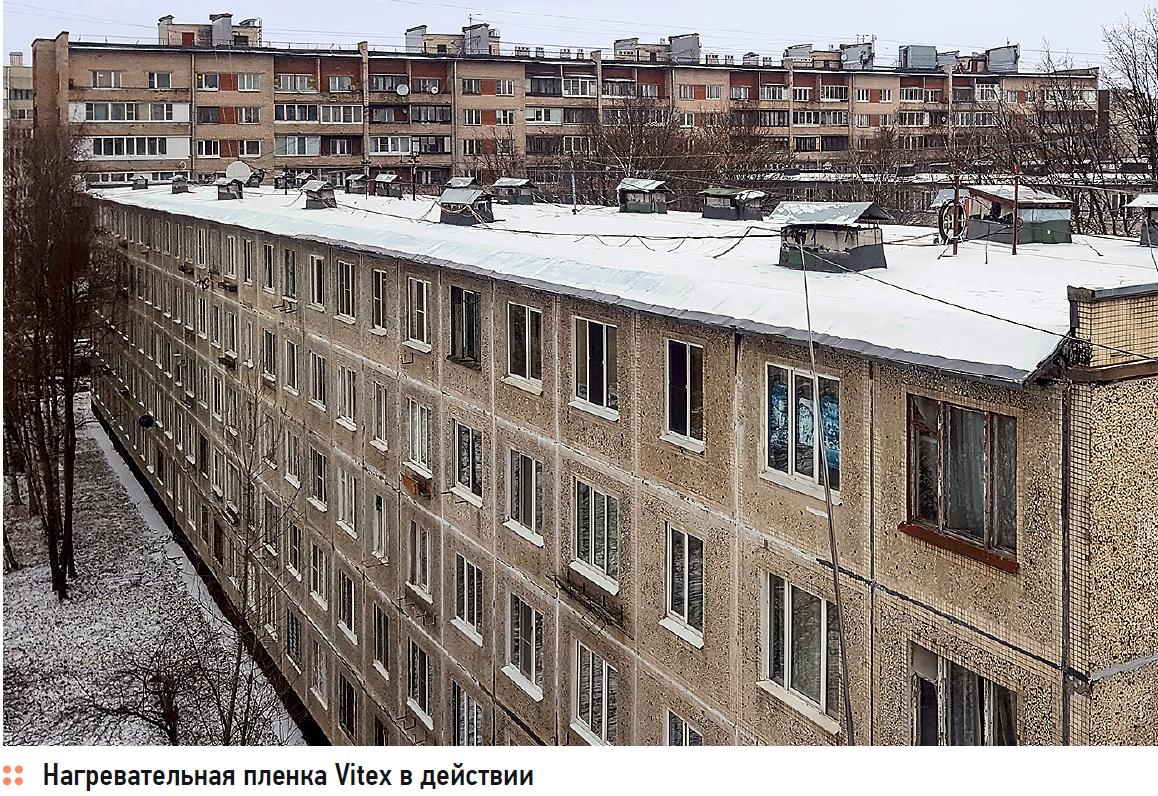 Борьба с наледью на крышах и ступенях зданий и открытых площадках. 1/2020. Фото 3