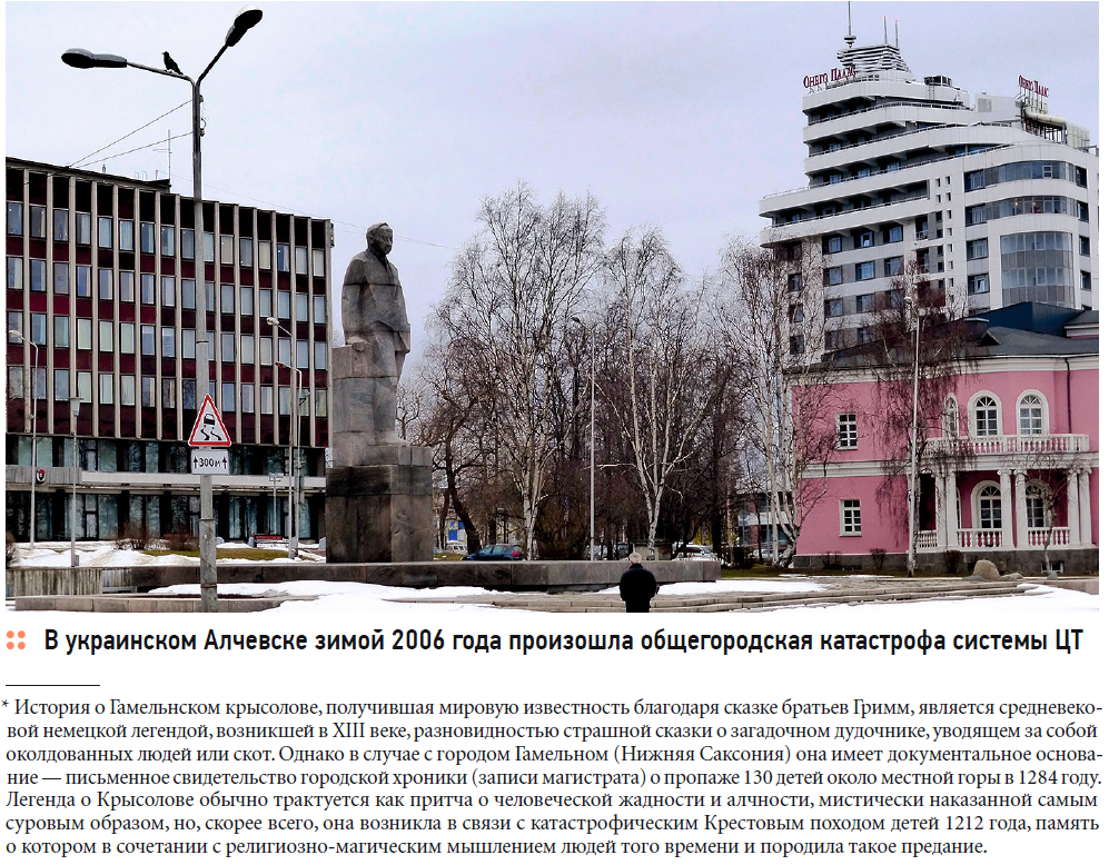Централизованное теплоснабжение в городах Украины. 1/2020. Фото 2