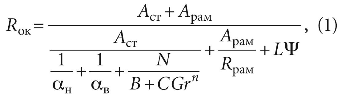 Теоретическое обоснование экспериментальной зависимости для сопротивления теплопередаче оконных блоков. 1/2020. Фото 2