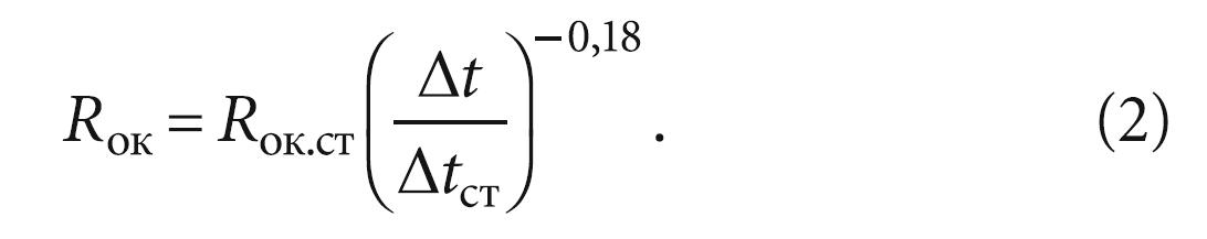 Теоретическое обоснование экспериментальной зависимости для сопротивления теплопередаче оконных блоков. 1/2020. Фото 5