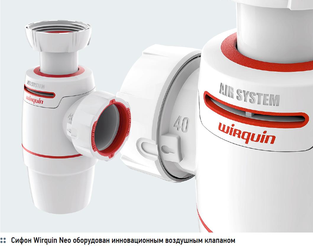 Сифон Wirquin Neo: надёжная защита от шума и запахов. 2/2020. Фото 2