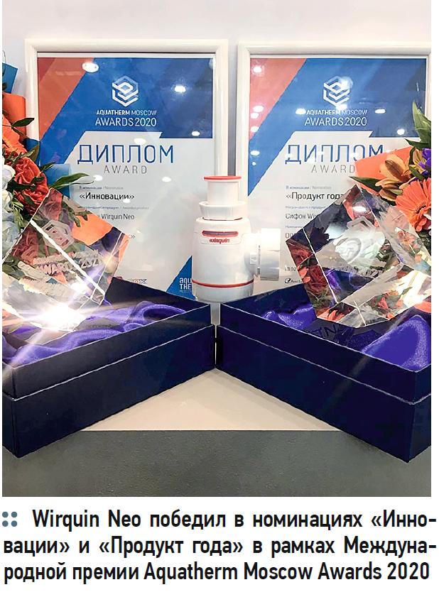 Сифон Wirquin Neo: надёжная защита от шума и запахов. 2/2020. Фото 1
