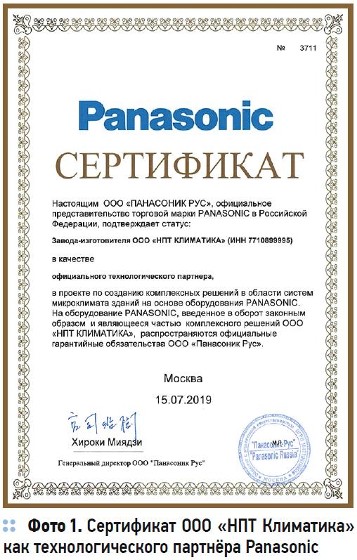 Российские VRF-системы кондиционирования Wheil на основе технологического партнёрства с Panasonic. 2/2020. Фото 2