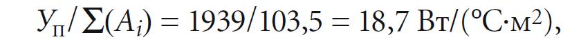 Учёт теплоустойчивости помещения при расчёте нагрузки на охлаждение помещения. 2/2020. Фото 10