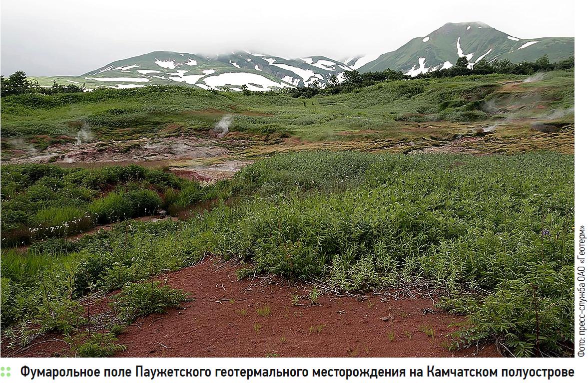 Геотермальные электростанции России. 3/2020. Фото 2