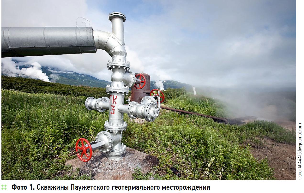 Геотермальные электростанции России. 3/2020. Фото 3
