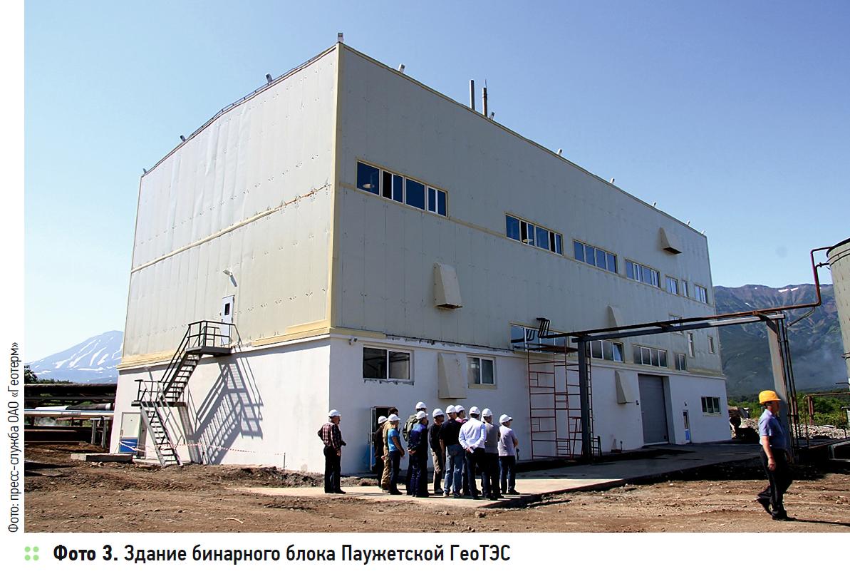 Геотермальные электростанции России. 3/2020. Фото 5