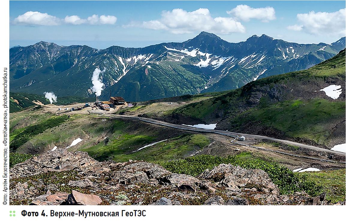 Геотермальные электростанции России. 3/2020. Фото 6