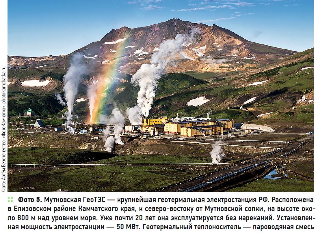 Геотермальные электростанции России. 3/2020. Фото 7