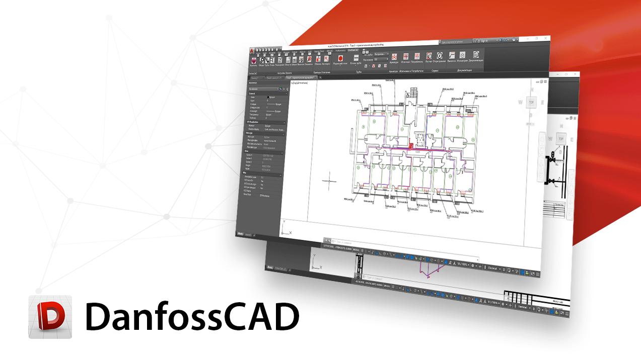 DanfossCAD: новые возможности привычного инструмента. 4/2020. Фото 2