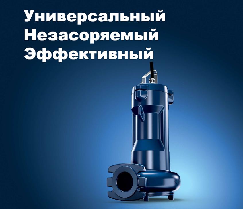 Новейшее поколение незасоряемых канализационных насосов. 5/2020. Фото 1