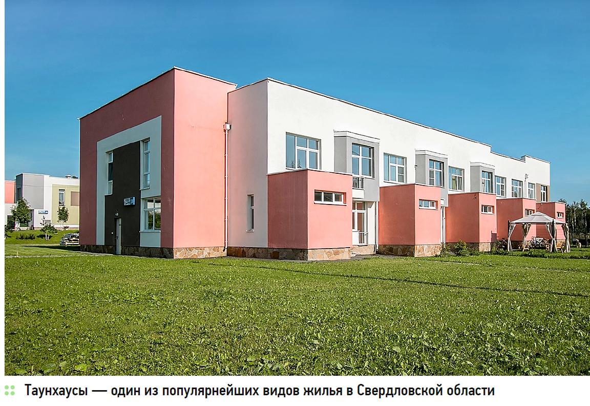 Строительство энергоэффективных зданий в УРФО. 4/2020. Фото 3