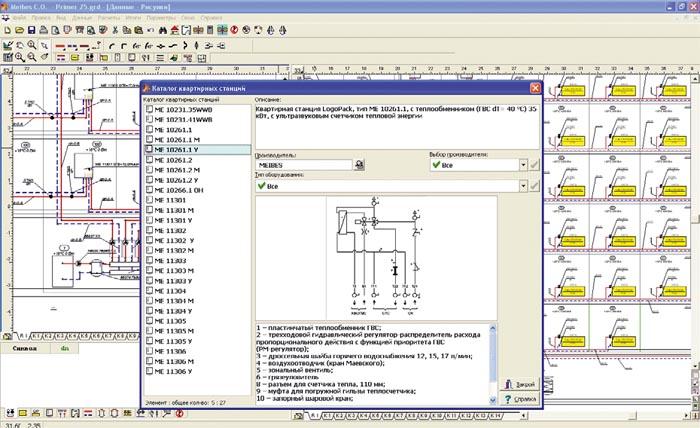 Расчетная программа Meibes CO / Meibes Н2О. 1/2012. Фото 2