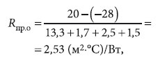 Теплофизические свойства стеновых ограждающих конструкций  . 1/2012. Фото 8
