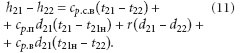 Утилизация теплоты в перекрестно-точных пластинчатых рекуператорах. 2/2012. Фото 20