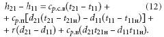 Утилизация теплоты в перекрестно-точных пластинчатых рекуператорах. 2/2012. Фото 22