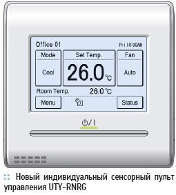 Multizone system with heat recovery General Airstage VR II. 5/2012. Фото 5