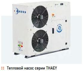 Тепловой насос серии THAEY