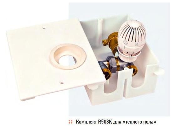 Комплект R508K для «теплого пола»