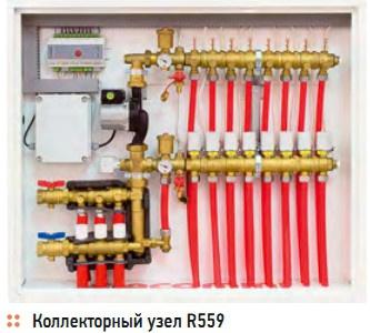 Коллекторный узел R559