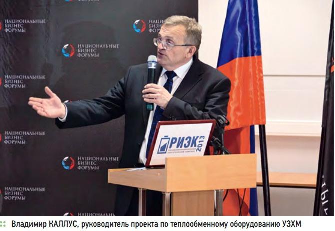 Владимир КАЛЛУС, руководитель проекта по теплообменному оборудованию УЗХМ