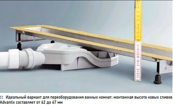 Идеальный вариант для переоборудования ванных комнат: монтажная высота новых сливов  Advantix составляет от 62 до 67 мм