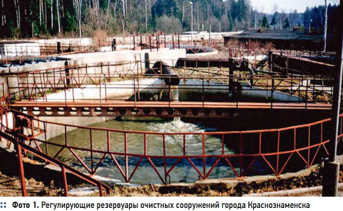 Фото 1. Регулирующие резервуары очистных сооружений города Краснознаменска