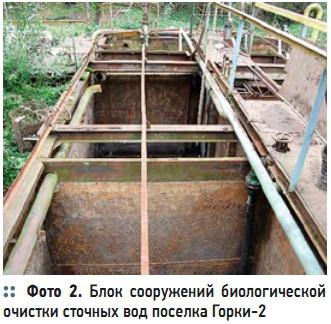 Фото 2.  Блок  сооружений  биологической очистки сточных вод поселка Горки-2