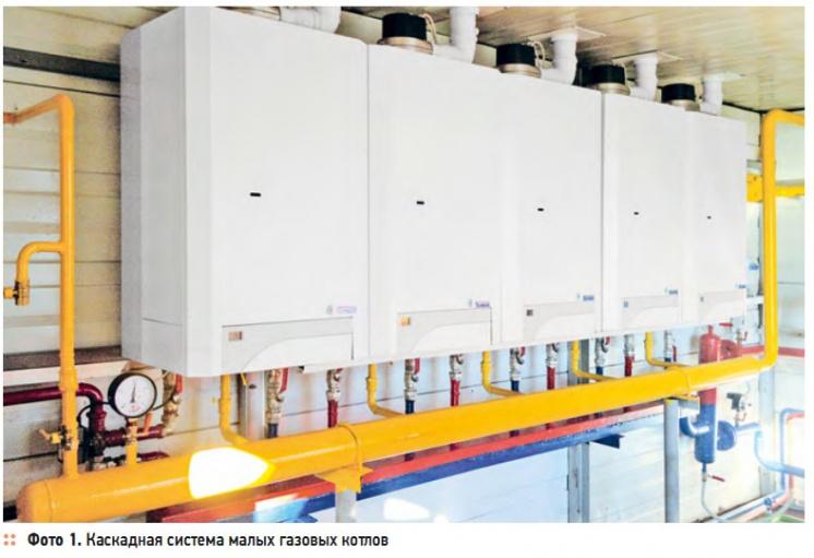 Фото 1. Каскадная система малых газовых котлов