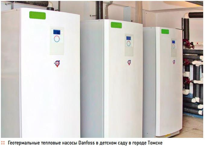 Геотермальные тепловые насосы Danfoss в детском саду в городе Томске