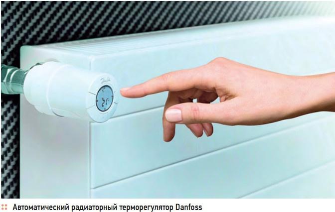 Автоматический радиаторный терморегулятор Danfoss