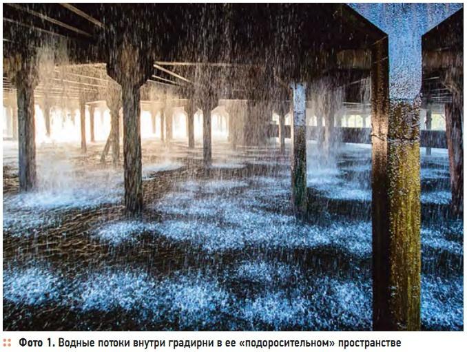 Фото 1. Водные потоки внутри градирни в ее «подоросительном» пространстве