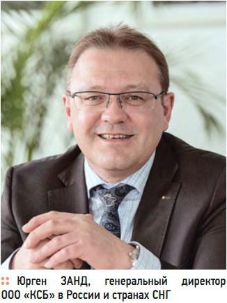 KSB в России: результаты, планы, перспективы