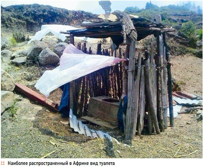 Наиболее распространенный в Африке вид туалета