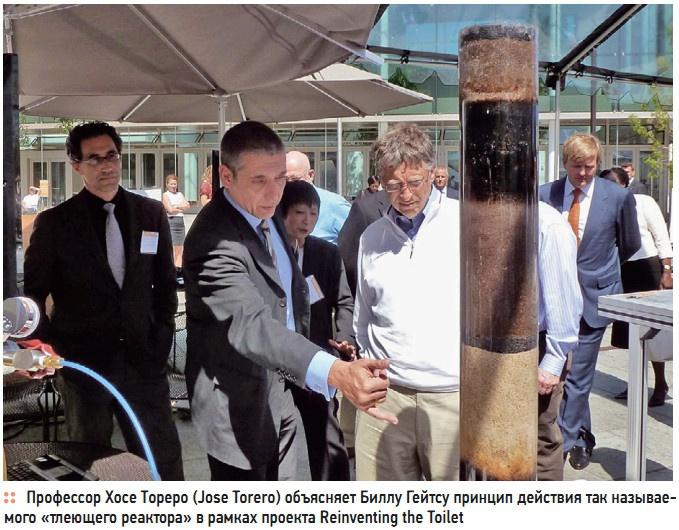 Профессор Хосе Тореро (Jose Torero) объясняет Биллу Гейтсу принцип действия так называемого «тлеющего реактора» в рамках проекта Reinventing the Toilet