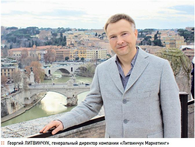 Георгий ЛИТВИНЧУК, генеральный директор компании «Литвинчук Маркетинг»