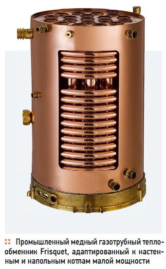 теплообменник из нержавеющей стали в газовых котлах камер видеонаблюдения