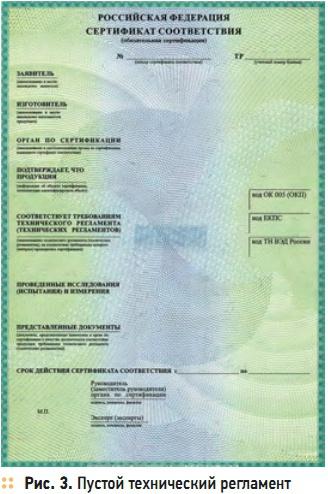 Сертификация оборудования реклама иркутск стандартизация и сертификация программного обеспечения