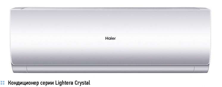 Haier Lightera Crystal: новые технологии в премиальном исполнении . 3/2016. Фото 1