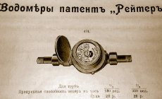 Plumbing innovations, or legacy of tsarist times