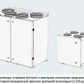 Системы вентиляции со встроенной автоматикой