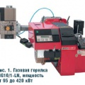 Рис. 1. Газовая горелка MG10/1-LN, мощность от 95 до 420 кВт
