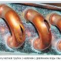 Рис. 1. Разрушение участков трубок («калачей») давлением воды свыше 150 атм