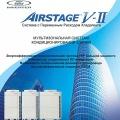 VRF-система General AirStage V II