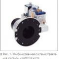Рис. 1. Комбинированная система управления клапаном и работой котла