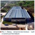 Рис. 1. Завод металлопластиковых труб  в провинции Кантабрия