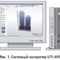Рис. 1. Системный контроллер UTY-APGX