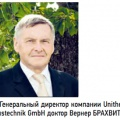 Генеральный директор компании Unitherm Haustechnik GmbH доктор Вернер БРАХВИТЦ